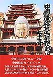 中国遺跡博物館探訪二十年