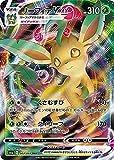 ポケモンカードゲーム S6a 003/069 リーフィアVMAX 草 (RRR トリプルレア) 強化拡張パック イーブイヒーローズ