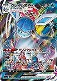 ポケモンカードゲーム S6a 025/069 グレイシアVMAX 水 (RRR トリプルレア) 強化拡張パック イーブイヒーローズ