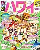 るるぶハワイ'20 (るるぶ情報版海外)