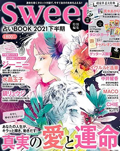 sweet特別編集 占いBOOK2021 下半期 (TJMOOK)
