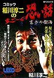 コミック稲川淳二のすご~く恐い話~富士の樹海~ (SPコミックス)