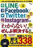 LINE/Facebook/Twitter/Instagramの「わからない!」をぜんぶ解決する本 決定版 (TJMOOK)