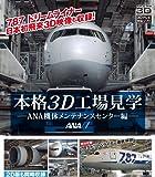 本格3D工場見学~ANA機体メンテナンスセンター編~特別収録 787 DreamLiner 徹底解剖 [Blu-ray]