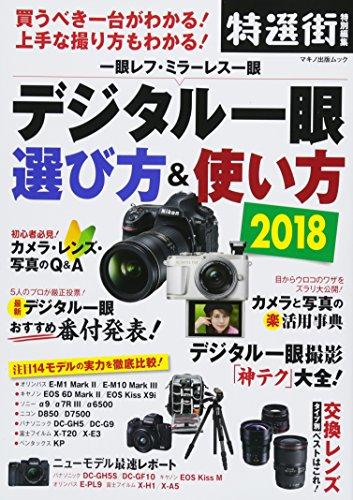 デジタル一眼 選び方&使い方2018 (買うべき一台がわかる!  上手な撮り方もわかる!)