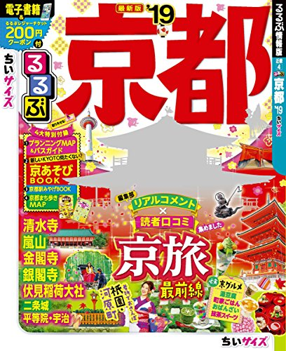 るるぶ京都'19ちいサイズ (るるぶ情報版 近畿 4)