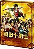 映画 真田十勇士 Blu-rayスペシャル・エディション