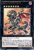 遊戯王OCG 真紅眼の鋼炎竜 ウルトラレア CORE-JP054-UR