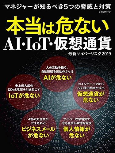 本当は危ないAI・IoT・仮想通貨 最新サイバーリスク2019 (日経BPムック)