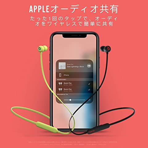 Beats by dr.dre Beats Flex Apple オーディオ共有