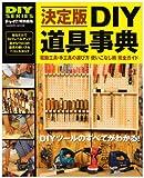 DIY道具事典―電動工具・手工具の選び方使いこなし術完全ガイド (Gakken Mook DIY SERIES)