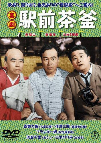 喜劇 駅前茶釜 [DVD] - 森繁久彌, 伴淳三郎, フランキー堺, 三木のり平, ジャイアント馬場, 久松静児