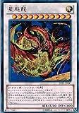 遊戯王 JOTL-JP047-UR 《星態龍》 Ultra