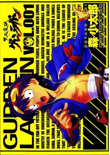 Gurren Lagann Manga Volume 1