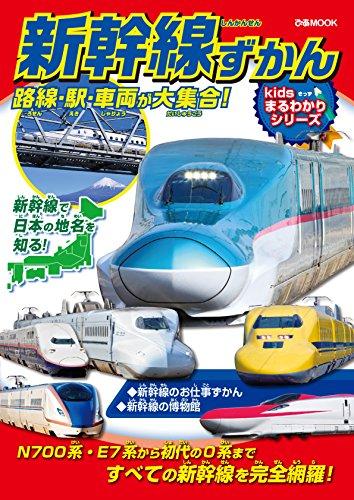 新幹線ずかん 路線・駅・車両が大集合! (ぴあMOOK)