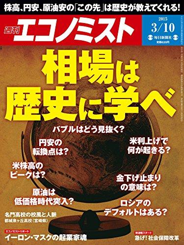 週刊エコノミスト 2015年 3/10号 [雑誌]