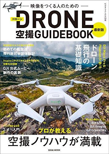 最新版ドローン空撮GUIDEBOOK (玄光社MOOK ビデオSALON別冊)