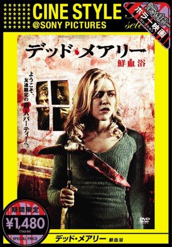 デッド・メアリー 鮮血浴 [DVD]