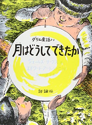 月はどうしてできたか―グリム童話より (評論社の児童図書館・絵本の部屋)