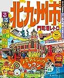 るるぶ北九州市 門司港レトロ (るるぶ情報版(国内))