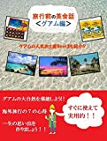 Just 1 hour Amazing Guam Travelling Book Bring this book to travel: Just 1...