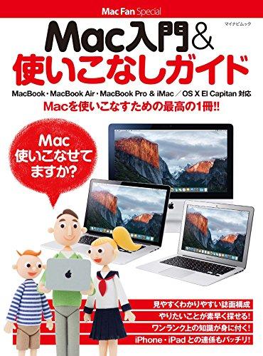 Mac入門&使いこなしガイド MacBook・MacBook Air・MacBook Pro & iMac/OS X El Capitan対応 (Mac Fan S...