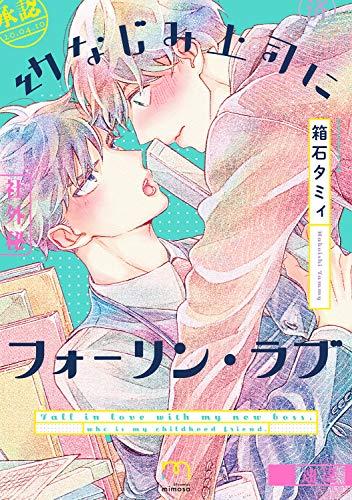 幼なじみ上司にフォーリン・ラブ (SPコミックス mimosa)