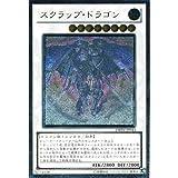 遊戯王 DREV-JP043-UL 《スクラップ・ドラゴン》 Ultimate