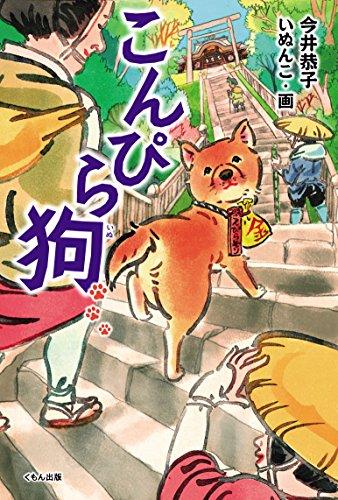 こんぴら狗 (くもんの児童文学)