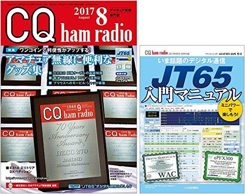 CQ ham radio 2017年 08 月号
