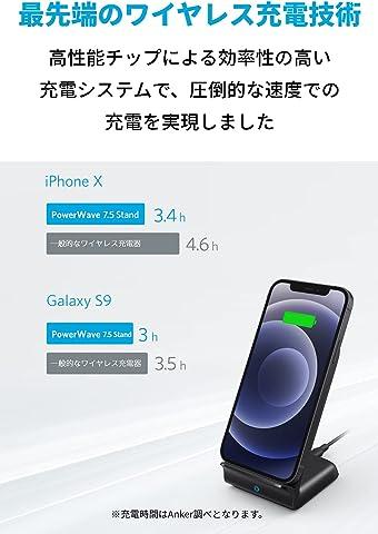 【改善版】Anker PowerWave 7.5 Stand 15W ワイヤレス充電器 Qi認証 iPhone 12 / 12 Pro/ 12 Pro Max Galaxy 各種対応 最大15W出力 (ブラック)