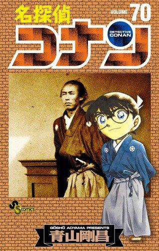 名探偵コナン (70) (少年サンデーコミックス)