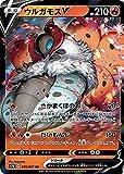 ポケモンカードゲーム S7R 015/067 ウルガモスV 炎 (RR ダブルレア) 拡張パック 蒼空ストリーム