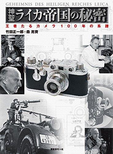 神聖ライカ帝国の秘密――王者たるカメラ100年の系譜
