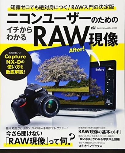 ニコンユーザーのためのイチからわかるRAW現像 (Gakken Camera Mook)