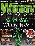 Winnyを極める本―安全!安心! Winnyは怖くない! (アスペクトムック)