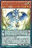 遊戯王 メタファイズ・デコイドラゴン(ノーマル) サイバネティック・ホライゾン CYHO 光属性 幻竜族