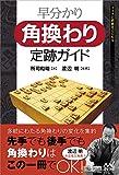 早分かり 角換わり定跡ガイド (マイナビ将棋BOOKS)