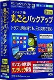 Windows 10/8(8.1)/7/Vista(日本語版) 1.0GHz以上のIntelまたは互換CPU 512MB以上のRAM(1GB以上推奨) 50MB以上の空き容量を持つハードディスク、またはSSD※他にバックアップファイルを保存するための空き容量が必要 パソコンの状態をワンクリックで丸ごと保存できるバックアップソフトです。Windows 10のアップデート時にバックアップしておくと安心です。 初心者でも簡単な用語とシンプルな手順の「おまかせバックアップ」機能により、わずかな操作をする...