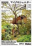 マイクロシェルター ―自分で作れる快適な小屋、ツリーハウス、トレーラーハウス (Make:Japan Books)