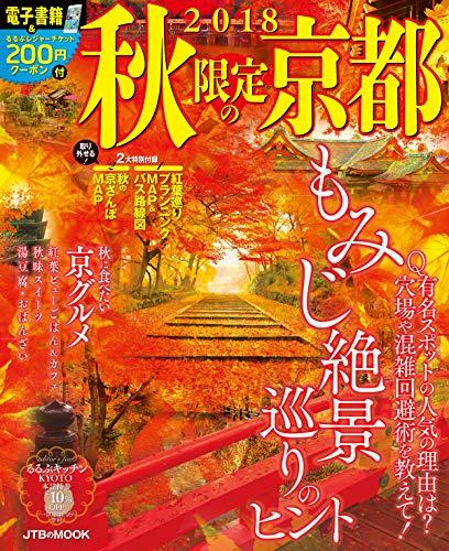 2018秋限定の京都 (JTBのMOOK)