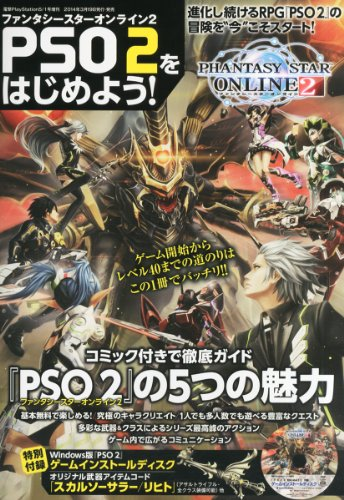 PSO2をはじめよう! 2014年 5/1号 雑誌