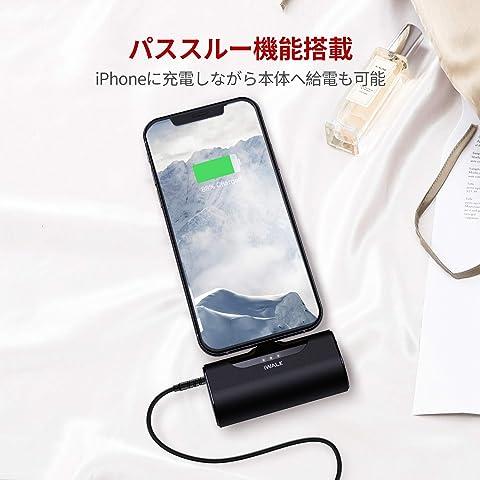 iWALK 超小型 モバイルバッテリー iPhone 4500mAh パススルー機能