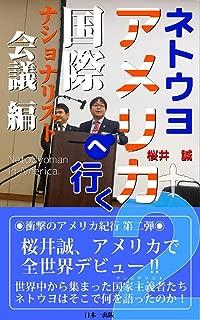 ネトウヨアメリカへ行く2 国際ナショナリスト会議編 (日本一出版)