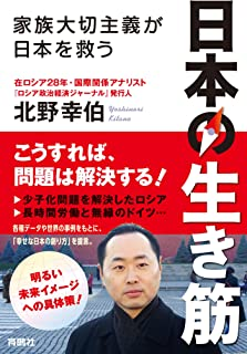 日本の生き筋ー家族大切主義が日本を救うー (扶桑社BOOKS)