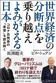 世界経済の分断点を乗り越えよみがえる日本