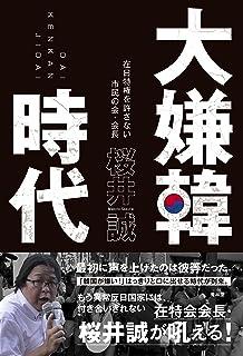 大嫌韓時代