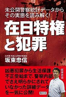 在日特権と犯罪 (青林堂ビジュアル)