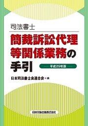 司法書士 簡裁訴訟代理等関係業務の手引〈平成29年版〉