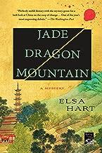 JADE DRAGON MOUNTAIN (Li Du Novels)